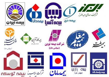 10 شرکت برتر بیمه در ایران و مقایسه بیمه های عمر