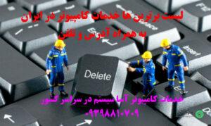 برترین های خدمات کامپیوتر در ایران