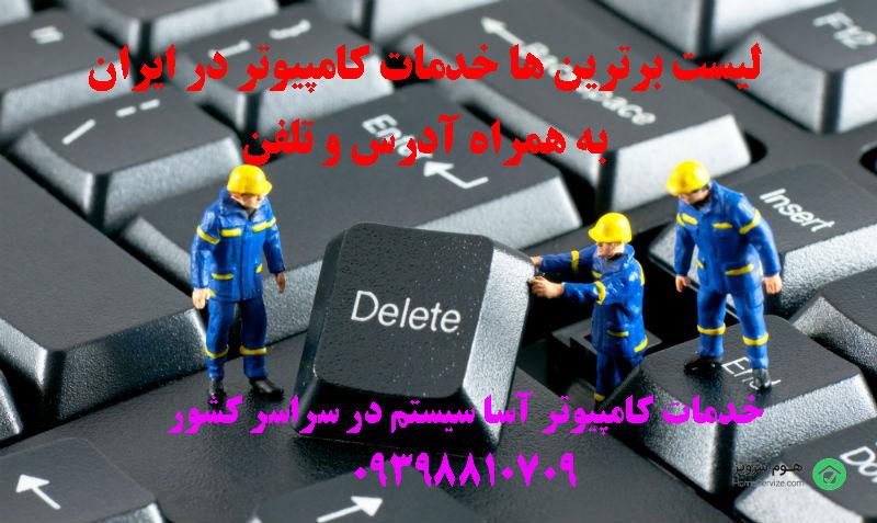 15 بهترین خدمات کامپیوتر در ایران (شهرهای مختلف) + آدرس + تلفن